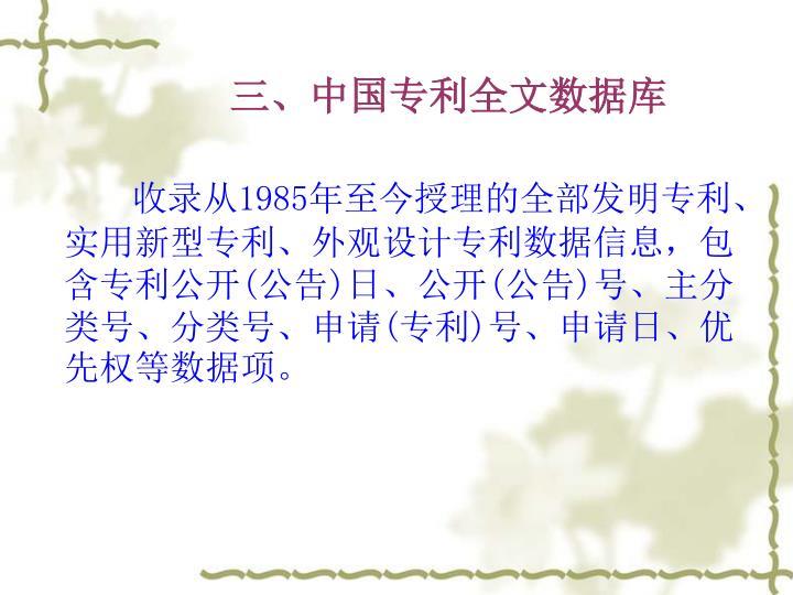 三、中国专利全文数据库