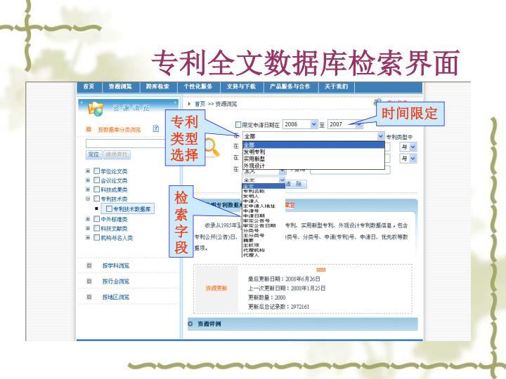 专利全文数据库检索界面