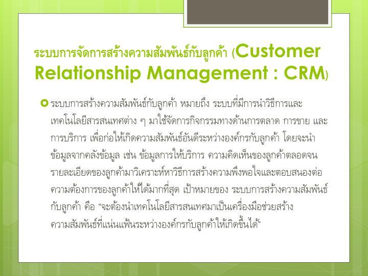 ระบบการจัดการสร้างความสัมพันธ์กับลูกค้า (