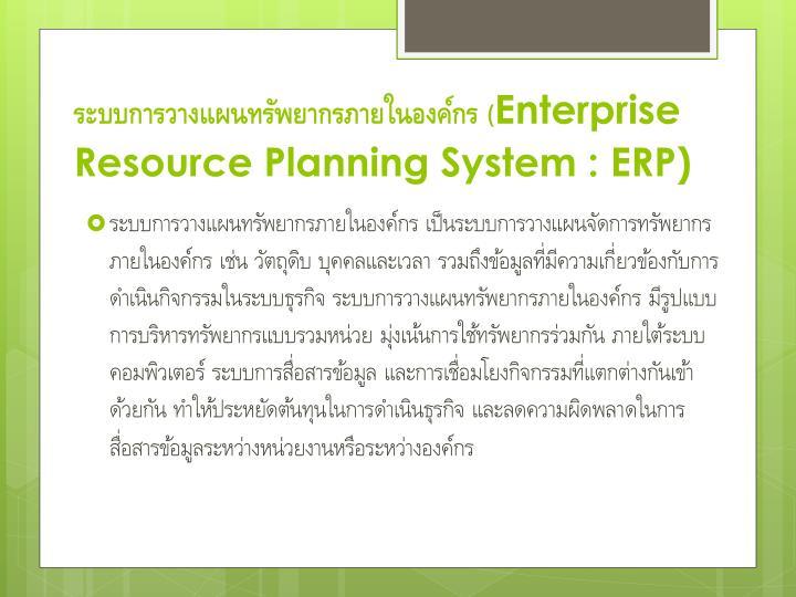 ระบบการวางแผนทรัพยากรภายในองค์กร (