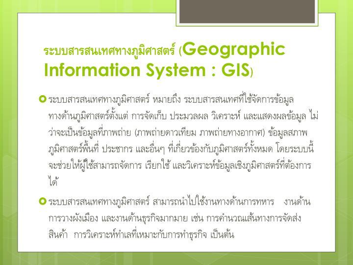 ระบบสารสนเทศทางภูมิศาสตร์ (