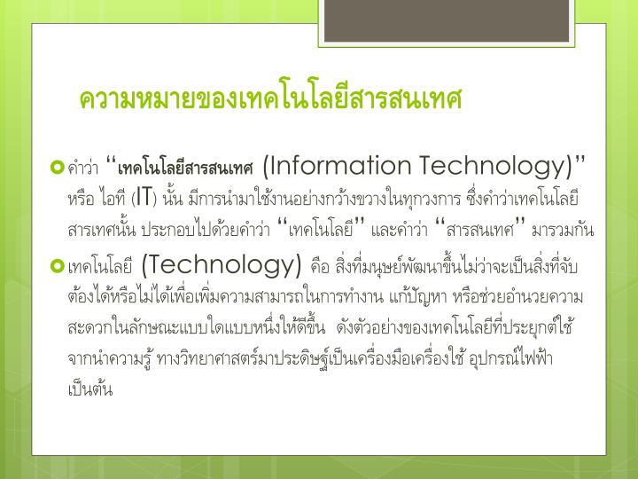 ความหมายของเทคโนโลยีสารสนเทศ