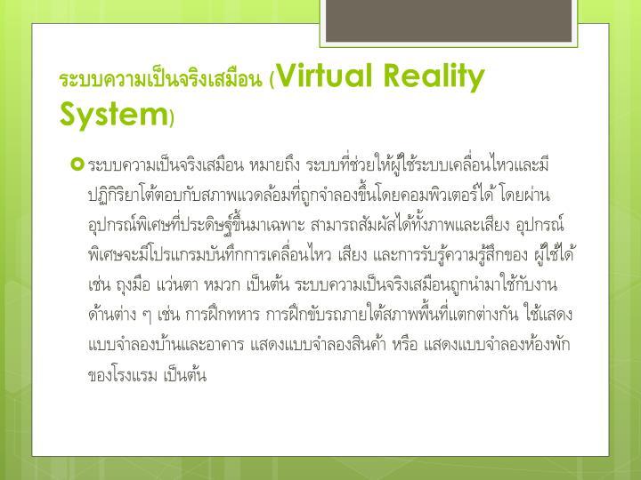 ระบบความเป็นจริงเสมือน (