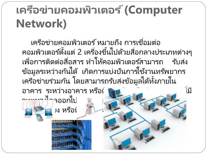 เครือข่ายคอมพิวเตอร์ (
