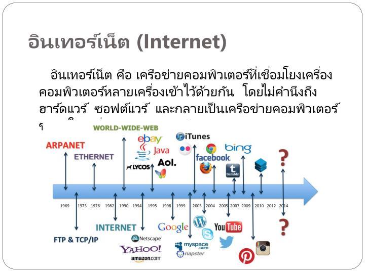 อินเทอร์เน็ต (