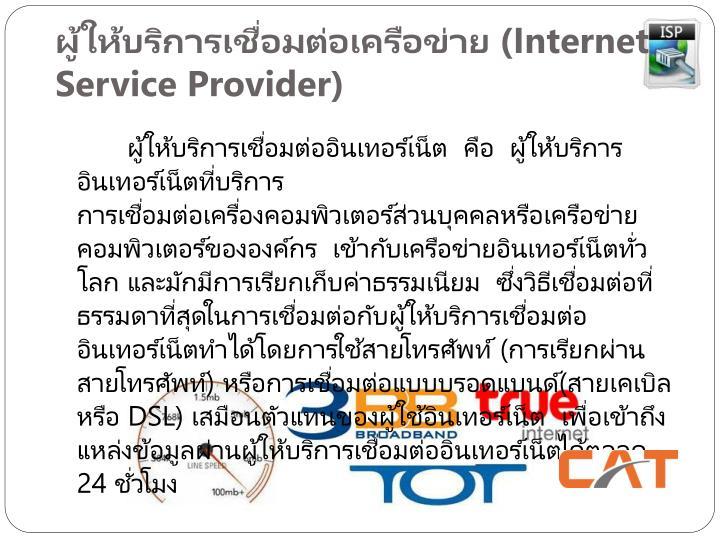 ผู้ให้บริการเชื่อมต่อเครือข่าย (