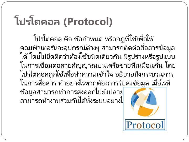 โปรโตคอล (