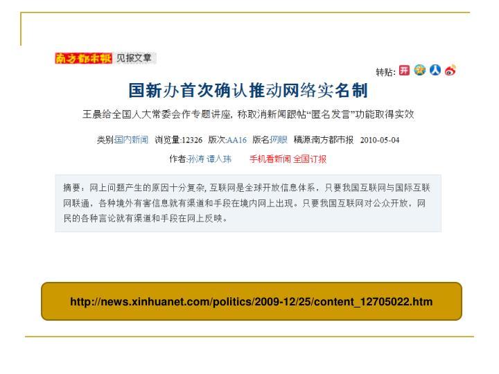 http://news.xinhuanet.com/politics/2009-12/25/content_12705022.htm