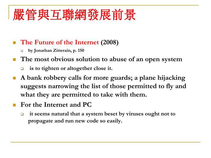 嚴管與互聯網發展前景
