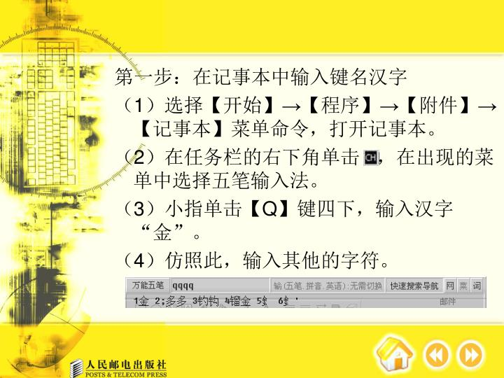 第一步:在记事本中输入键名汉字