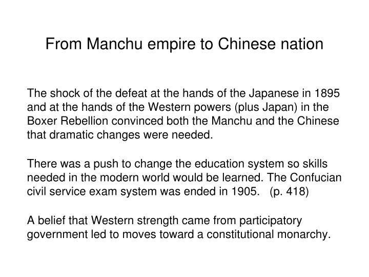 From Manchu empire to Chinese nation