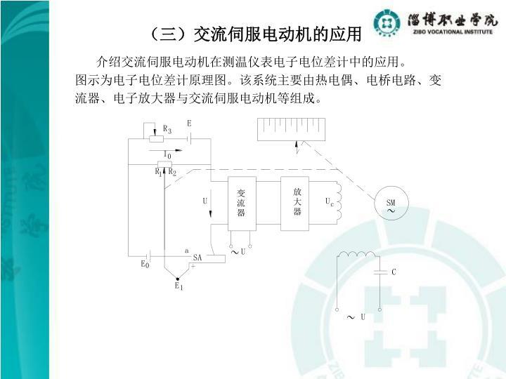 (三)交流伺服电动机的应用