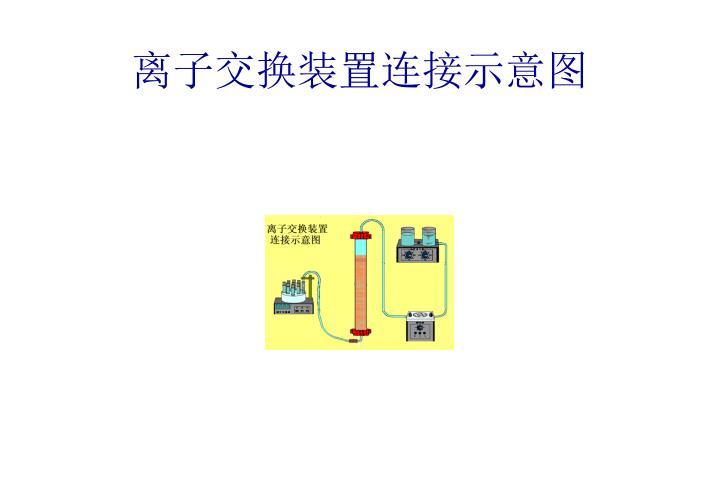 离子交换装置连接示意图