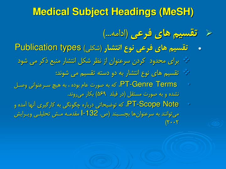 Medical Subject Headings (MeSH)