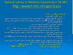 national library of medicine classification nlmc http wwwcf nlm nih gov class10