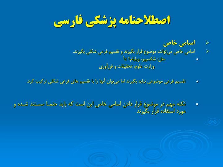 اصطلاحنامه پزشکی فارسی