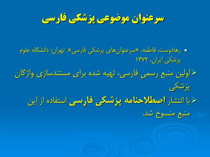 سرعنوان موضوعی پزشکی فارسی