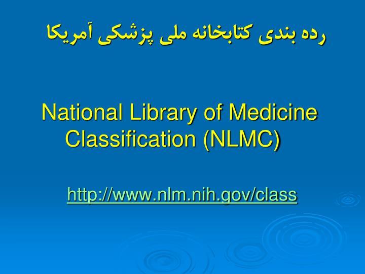 رده بندی کتابخانه ملی پزشکی آمریکا