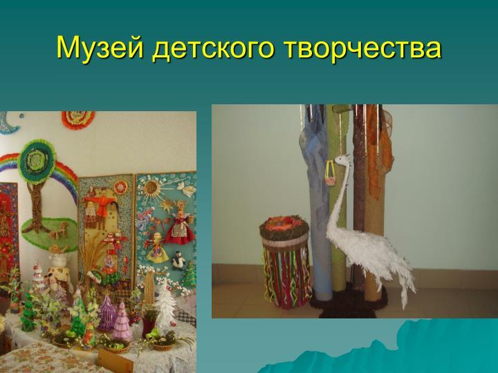 Музей детского творчества
