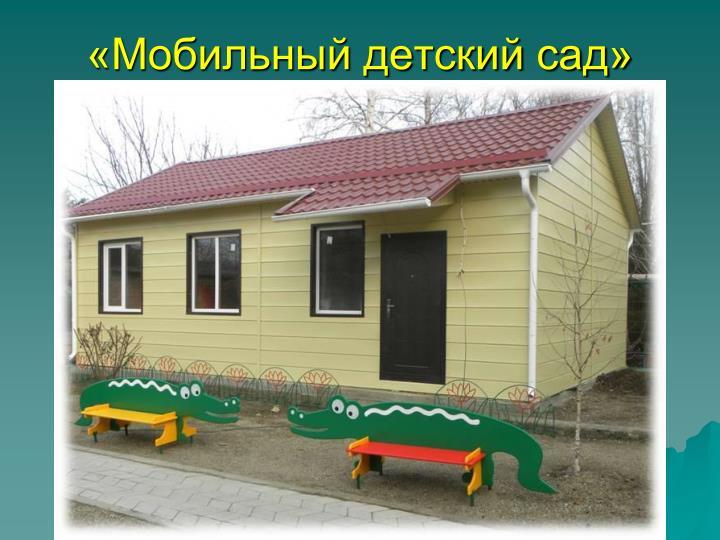 «Мобильный детский сад»