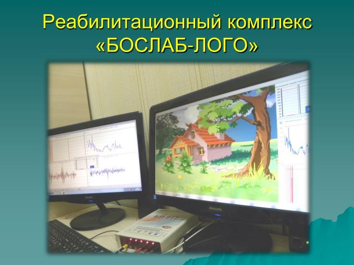 Реабилитационный комплекс «БОСЛАБ-ЛОГО»