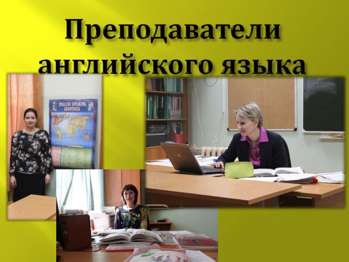 Преподаватели английского языка