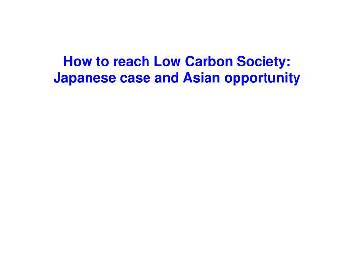 How to reach Low Carbon Society: