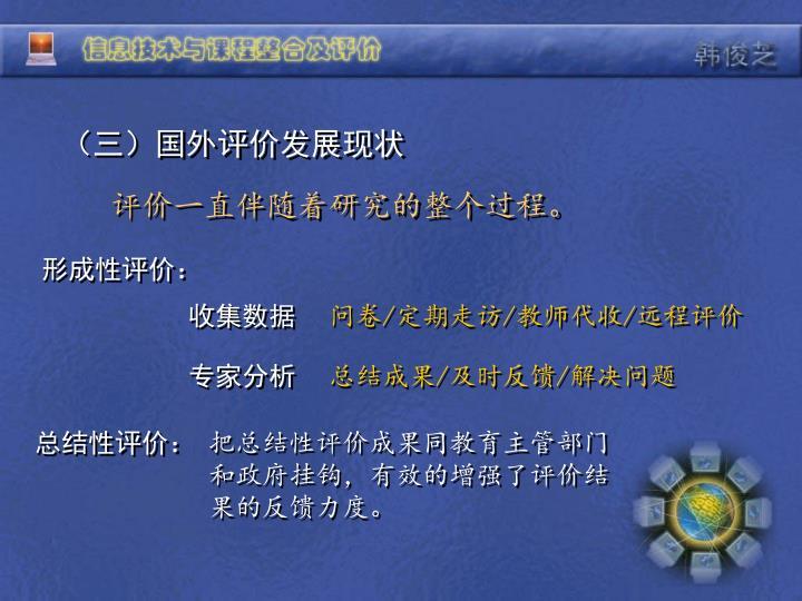 (三)国外评价发展现状
