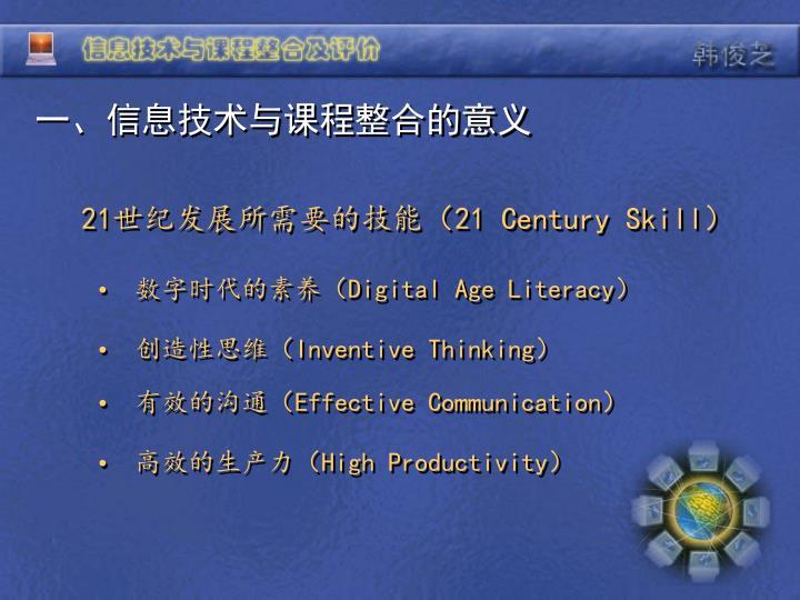一、信息技术与课程整合的意义