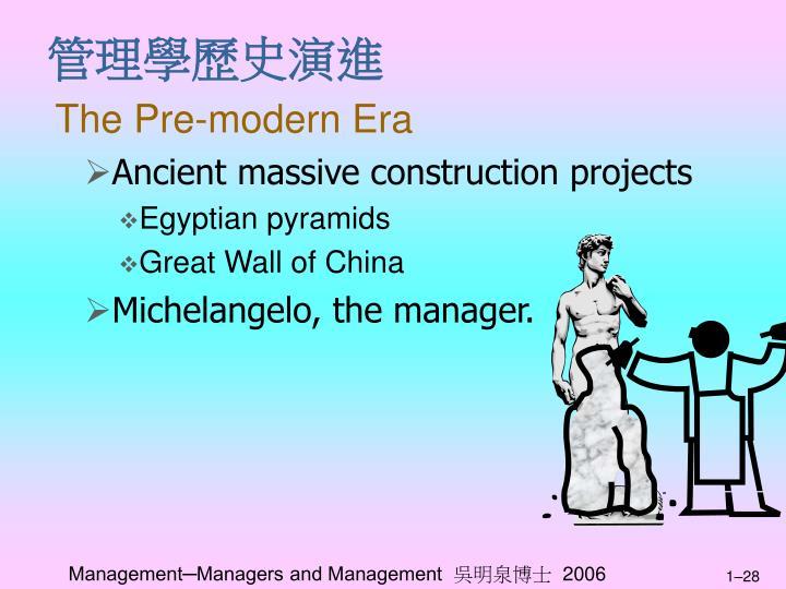 管理學歷史演進