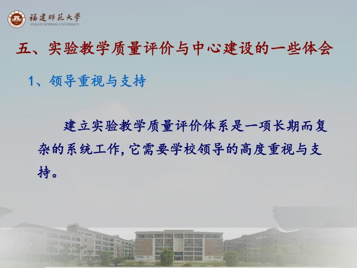 五、实验教学质量评价与中心建设的一些体会