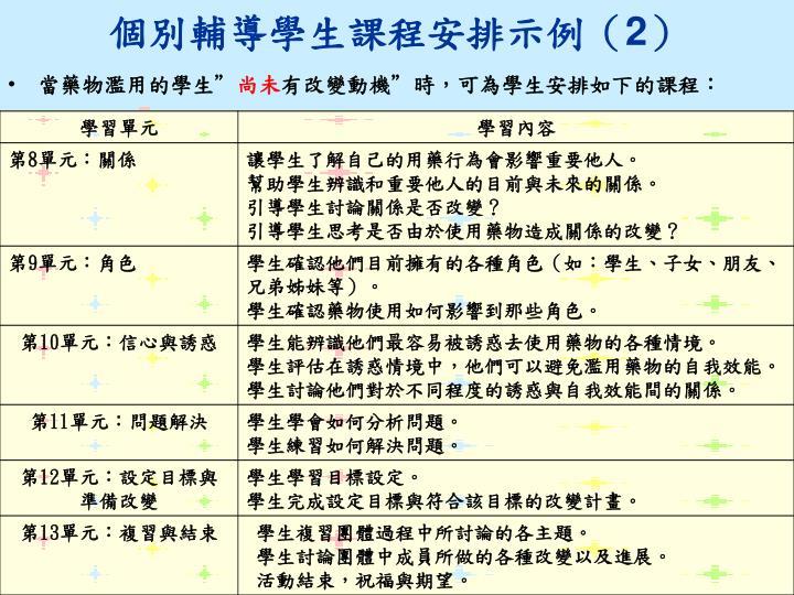 個別輔導學生課程安排示例(