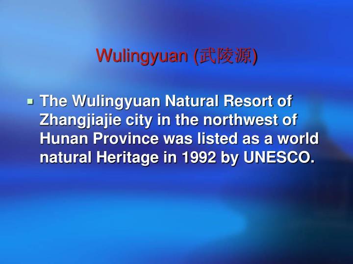 Wulingyuan (