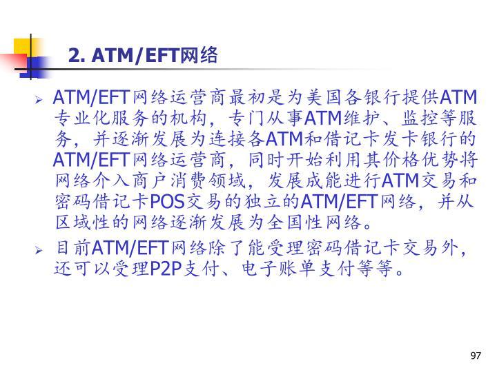 2. ATM/EFT