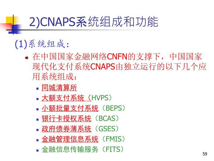 2)CNAPS