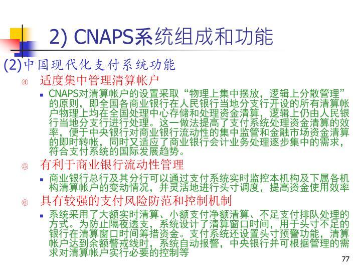 2) CNAPS
