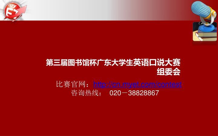 第三届图书馆杯广东大学生