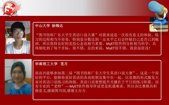 中山大学  徐锋达