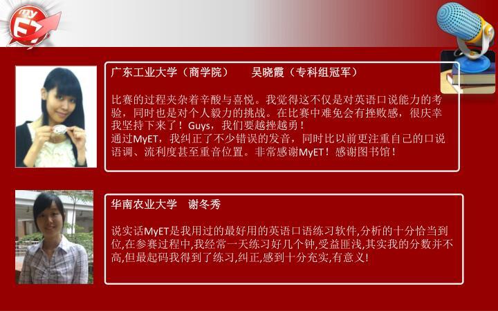 广东工业大学(商学院)       吴晓霞(专科组冠军)