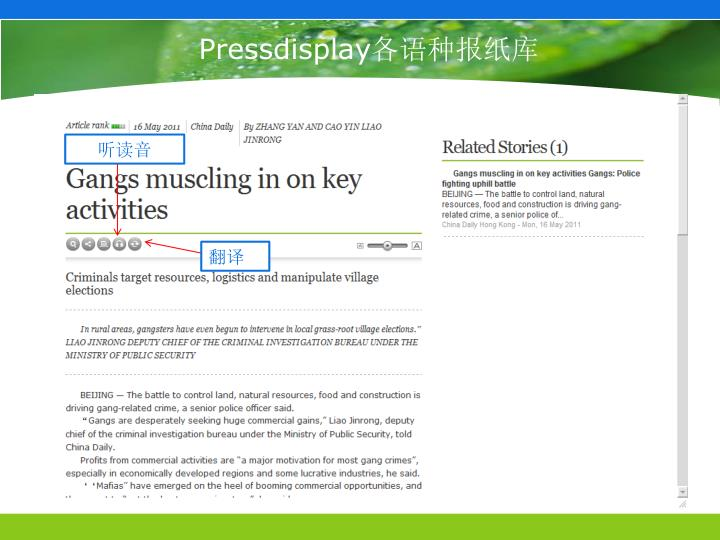 Pressdisplay