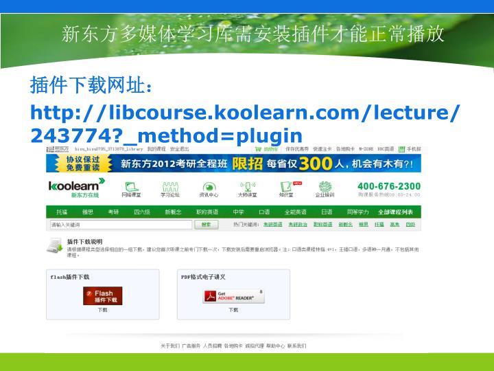 新东方多媒体学习库需安装插件才能正常播放