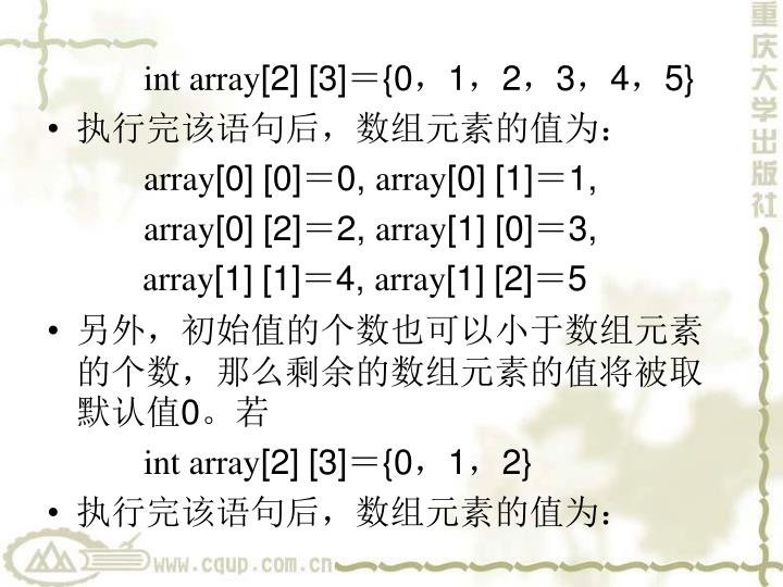 int array