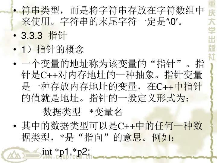符串类型,而是将字符串存放在字符数组中来使用。字符串的末尾字符一定是