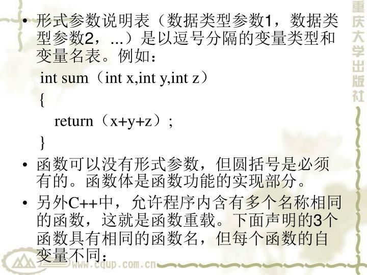 形式参数说明表(数据类型参数