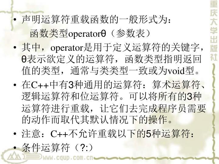声明运算符重载函数的一般形式为: