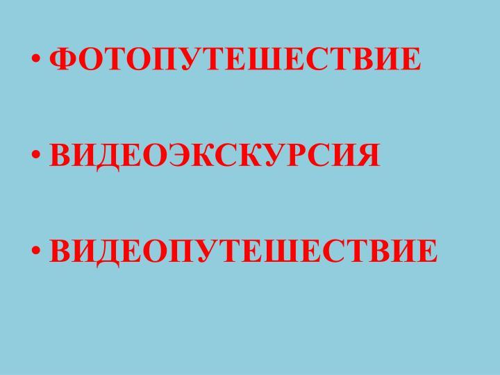 ФОТОПУТЕШЕСТВИЕ