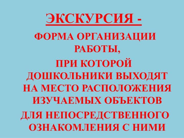 ЭКСКУРСИЯ -