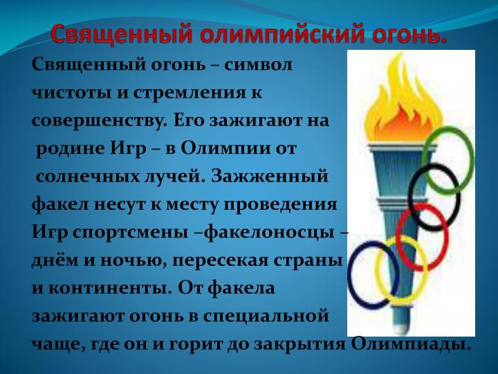 Священный олимпийский огонь.