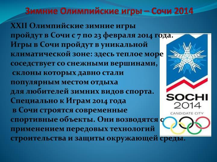 Зимние Олимпийские игры – Сочи 2014