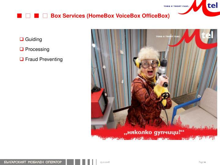 Box Services (HomeBox VoiceBox OfficeBox)